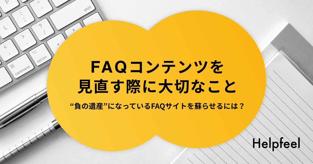 """FAQコンテンツを見直す際に大切なこと。""""負の遺産""""になっているFAQサイトを蘇らせるには?"""